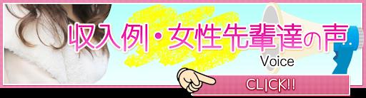 岡山高収入チャットレディのバイト収入例や女性先輩達の声